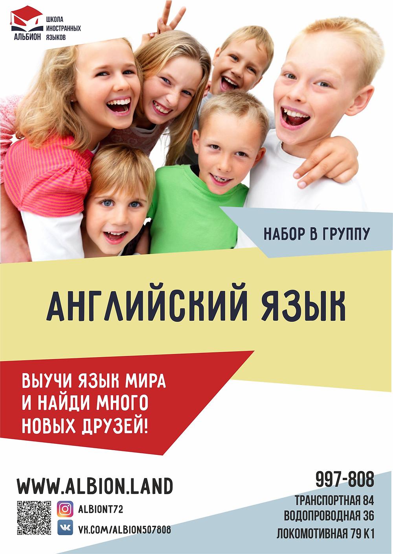 английский, дошкольники, дошкольник, английский язык, Тюмень, детский сад