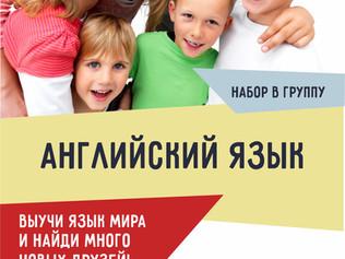 Английский язык с детского сада: зачем это нужно?