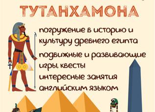 """Летний лагерь """"В поисках сокровищ Тутанхомона"""""""