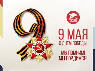С почтением, трепетом и уважением Школа Альбион поздравляет с Днем Победы!
