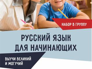 Русский для начинающих!