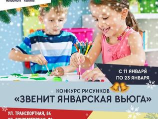 """""""ЗВЕНИТ ЯНВАРСКАЯ ВЬЮГА"""" КОНКУРС РИСУНКОВ"""