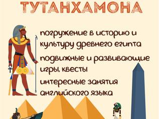 Языковой лагерь в период каникул