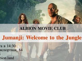 Albion Movie club в школе Альбион