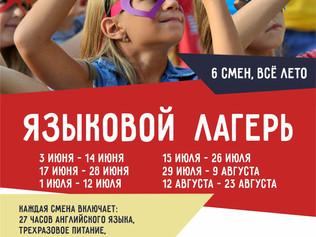 Скидки на летний языковой лагерь!