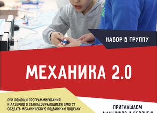 Механика 2.0 для детей
