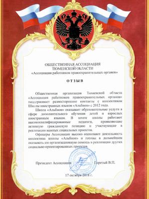 Ассоциация работников правоохранительных органов