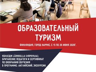 АНГЛИЙСКИЙ В ФИНЛЯНДИИ!