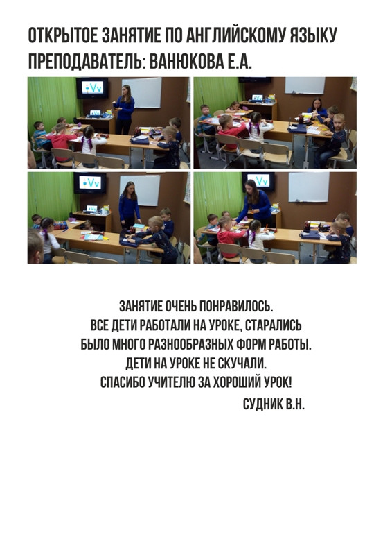 Ванюкова.jpg
