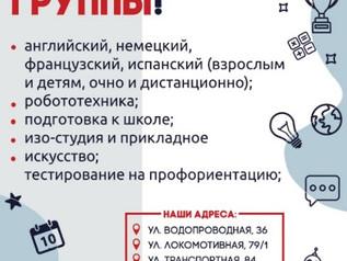 ОТКРЫТ НАБОР В ГРУППЫ