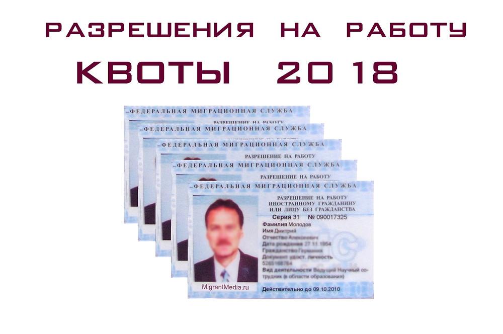разрешение на работу, квота, квоты, патент, 2018, Тюмень, Альбион, РВП, ВНЖ, гражданство, экзамен, тестирование