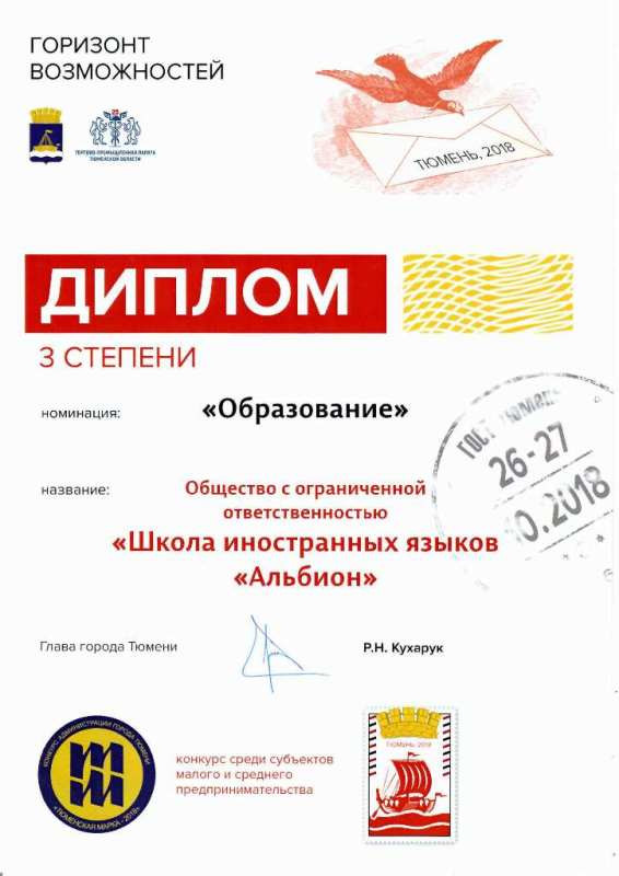 Тюменская марка-2018.jpg