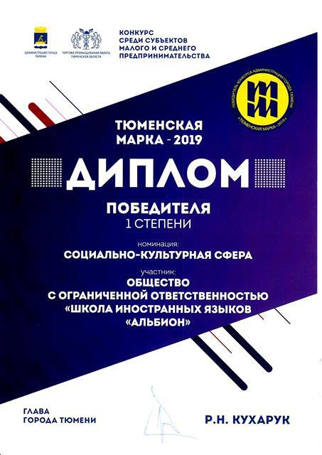 Тюменская марка-2019мин.jpg