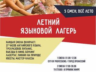 Городской лагерь летом 2020