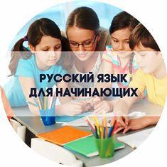 русский, репетитор, язык, Альбион, Тюмень, гражданство, патент, ВНЖ, РВП, вид на жительство, разрешение на временное проживание, ребенок, ребёнок, образование
