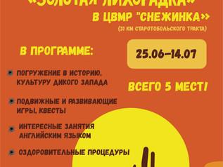 """16 июля стартует смена загородного лагеря """"Золотая лихорадка"""""""