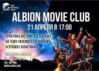 Albion Movie Club 21 апреля!