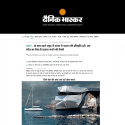 Bhaskar Newspaper