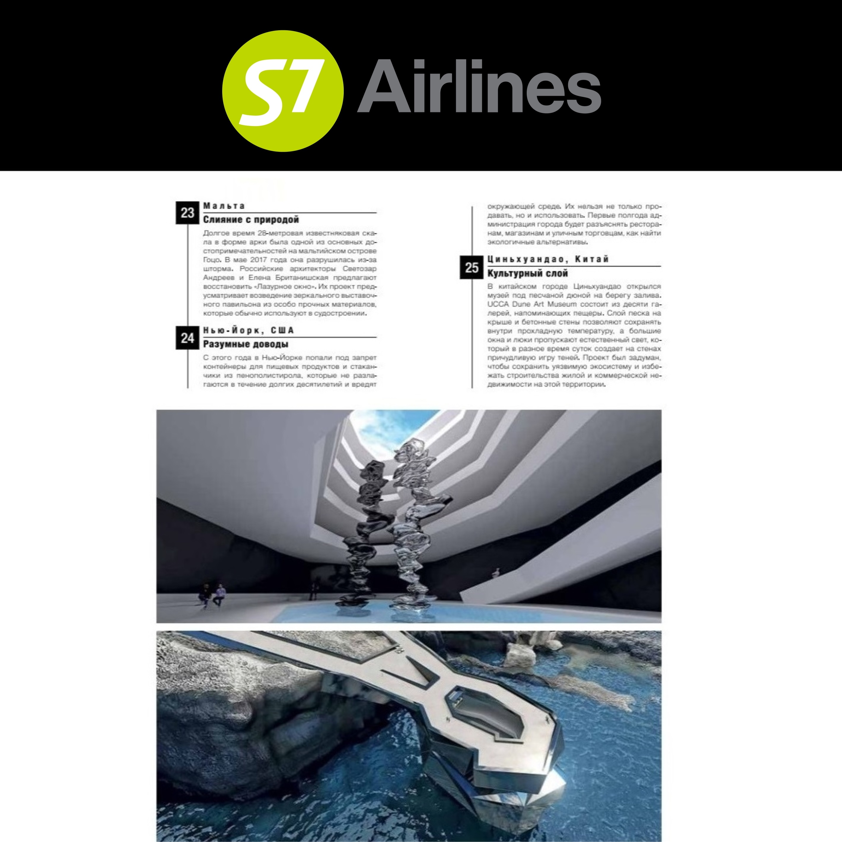S7 Airlines Inflight Magazine