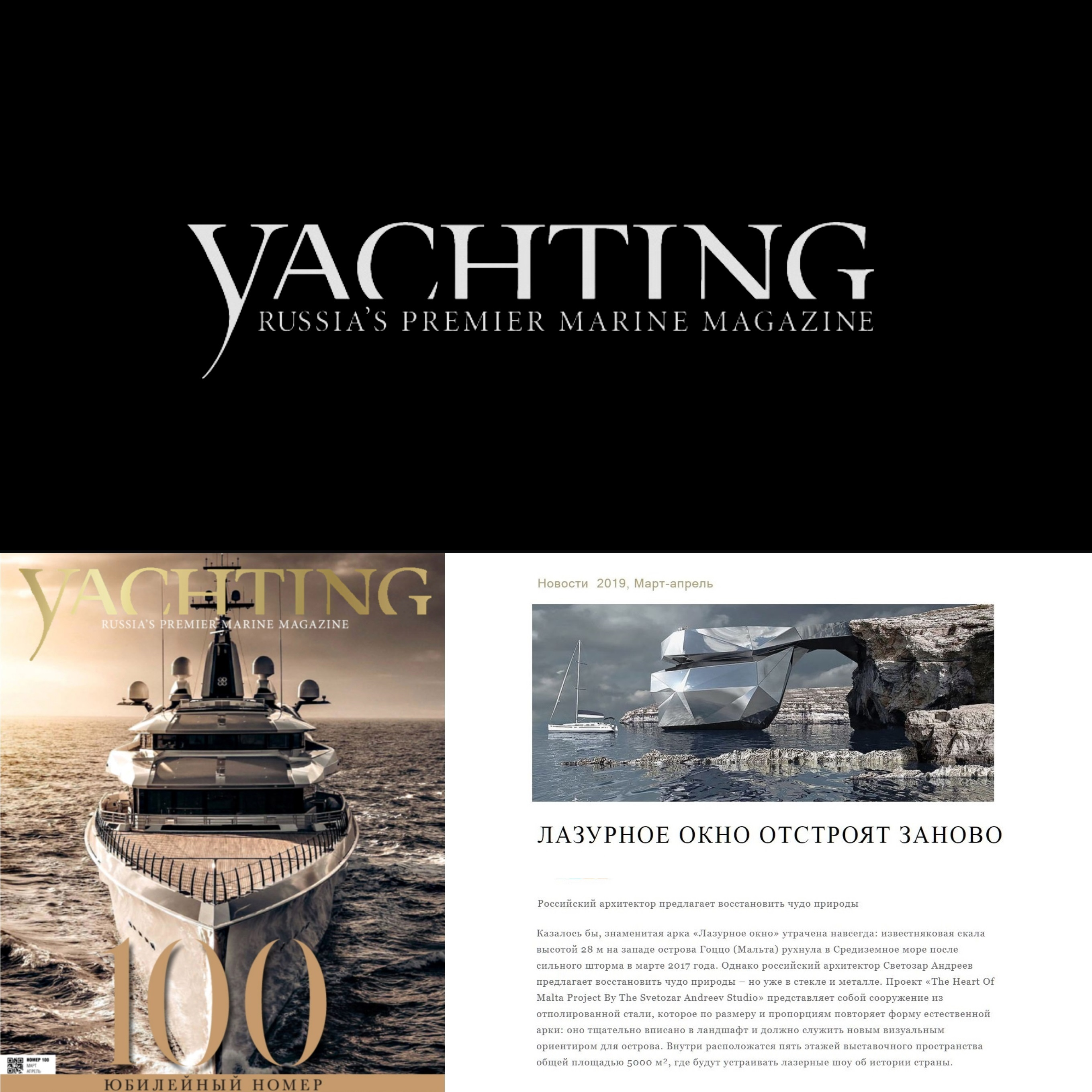Yachting Magazine Russia