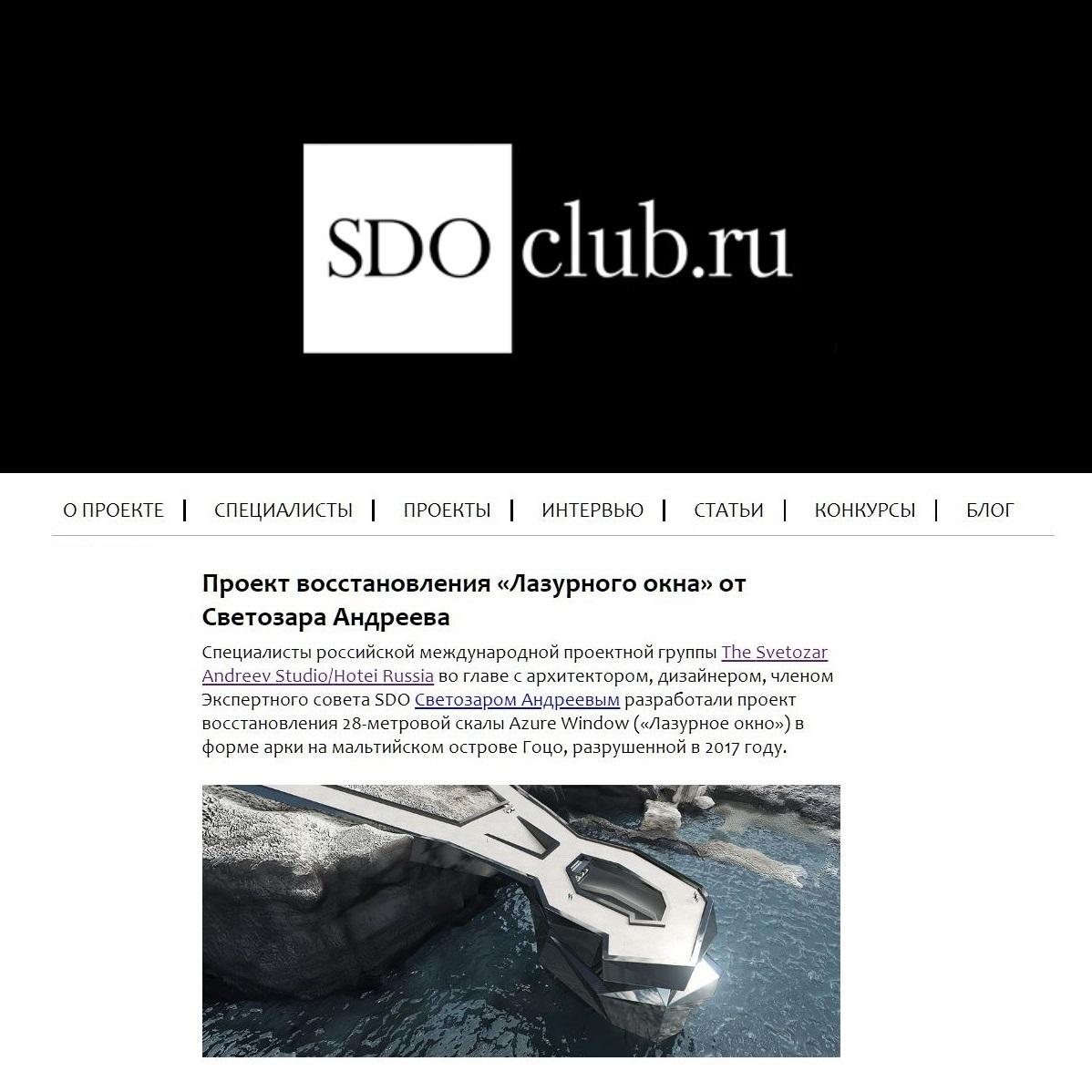 SDO CLUB