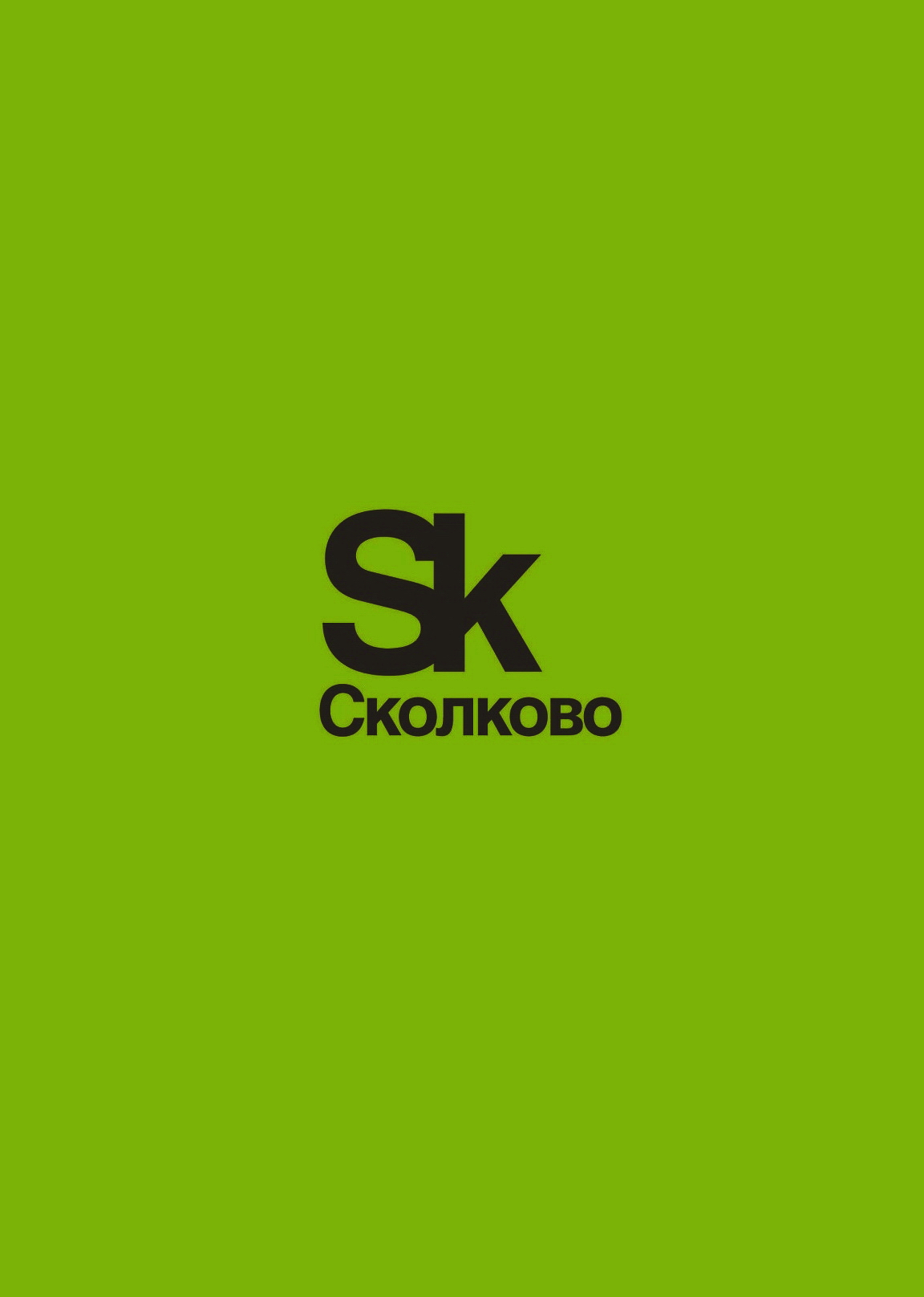 SKOLKOVO / SMARTTRACK