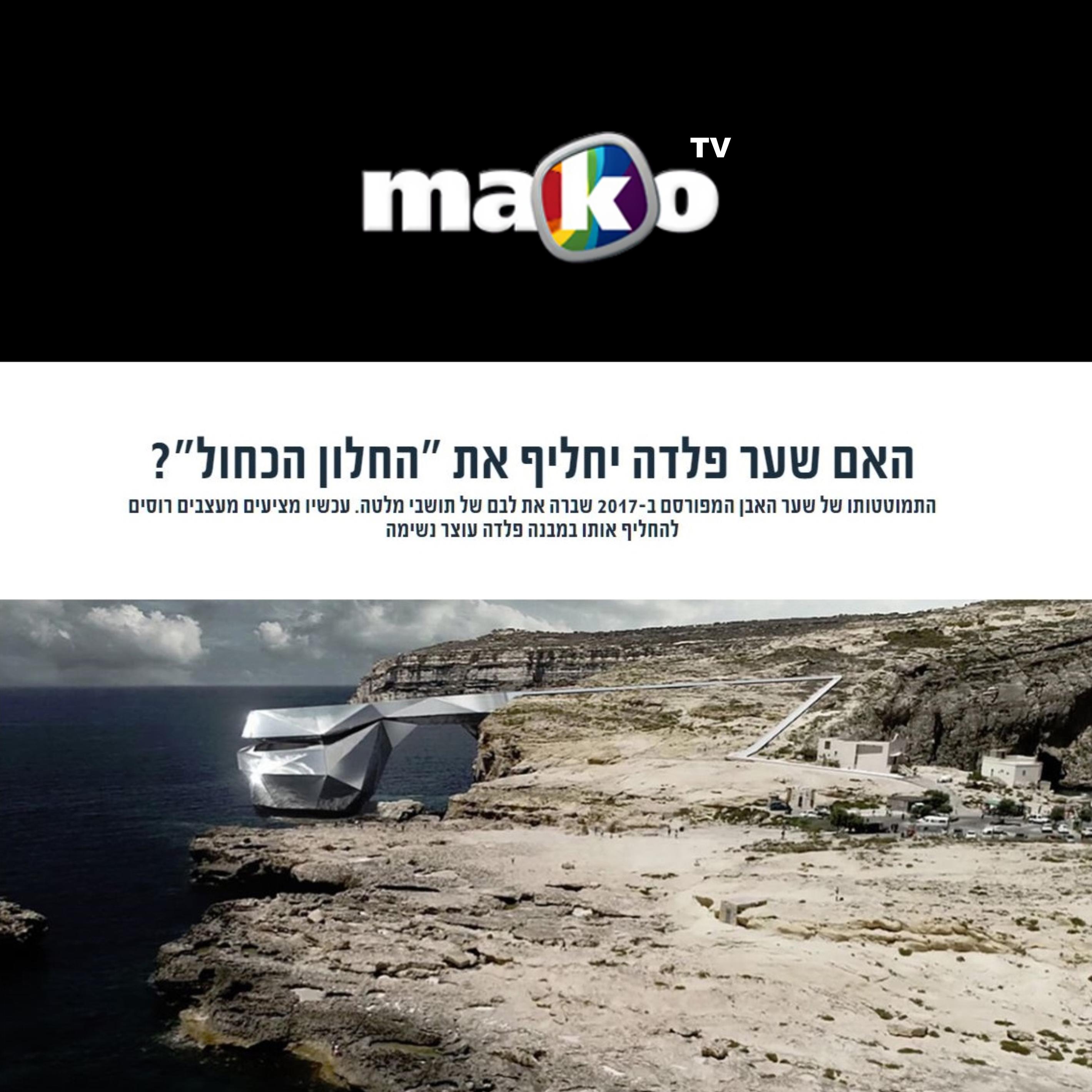 MAKO Israel