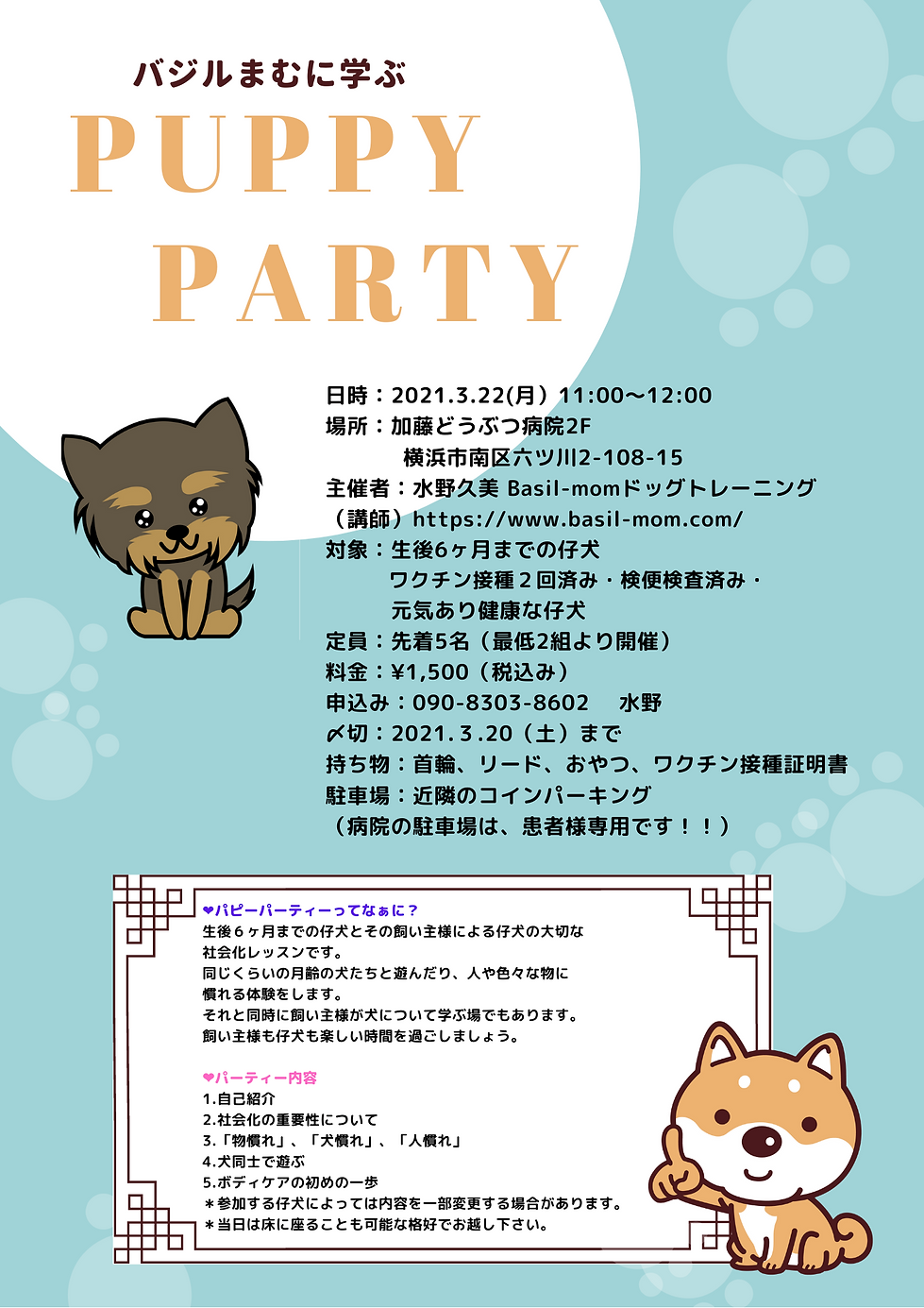 2021_puppy_party.png