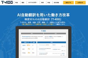 株式会社-ロゼッタ-T4OO-website-screenshot