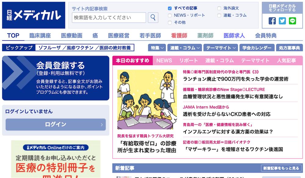 医薬翻訳で辞書として使える便利なWebサイト5選-6
