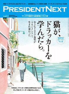 president-next-雑誌-表紙