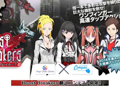 ゲームのローカライズにはコンテストが必要?「Beast Breakers」×「Conyac」
