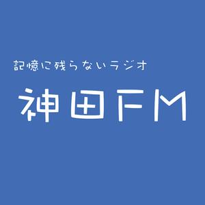 podcast-kandafm-記憶に残らないラジオ-神田-fm-ロゴ-xtra-conyac-スピード翻訳-qlingo-boundy