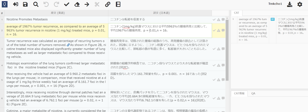 ai-自動翻訳-機械翻訳-qlingo-スクリーンショット-操作-画面-エディタ-編集-機能