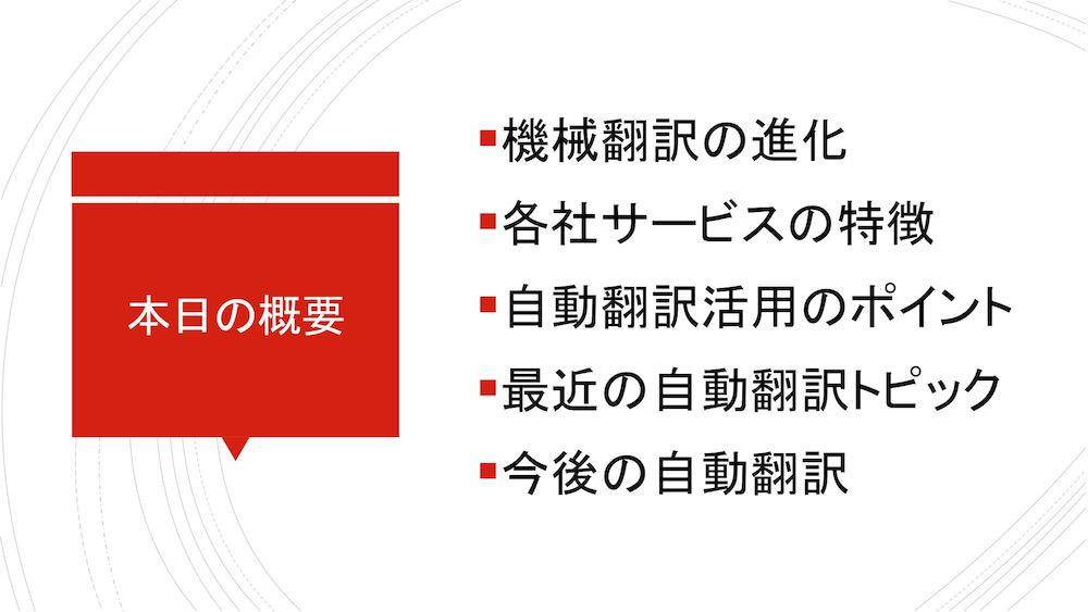 自動翻訳-機械翻訳-翻訳-導入-セミナー-サービス-特徴-比較-検討-ポイント
