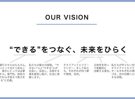 Vision & ValuesについてCEO山田が語る