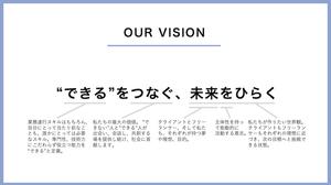 """OUR VISION『""""できる""""をつなぐ、未来をひらく』"""
