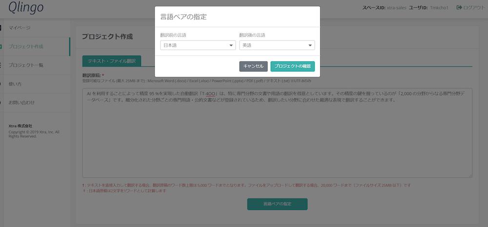 ai-自動翻訳-機械翻訳-qlingo-スクリーンショット-操作-画面-言語-ペア-指定