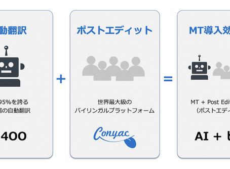 自動翻訳+ポストエディットでT-4OOがもっと便利に!