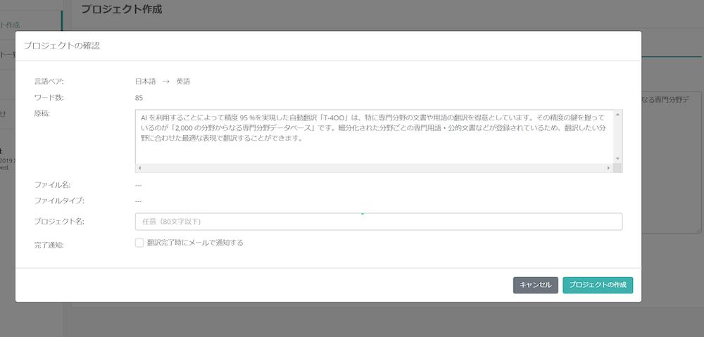 ai-自動翻訳-機械翻訳-qlingo-スクリーンショット-操作-画面-プロジェクト-確認