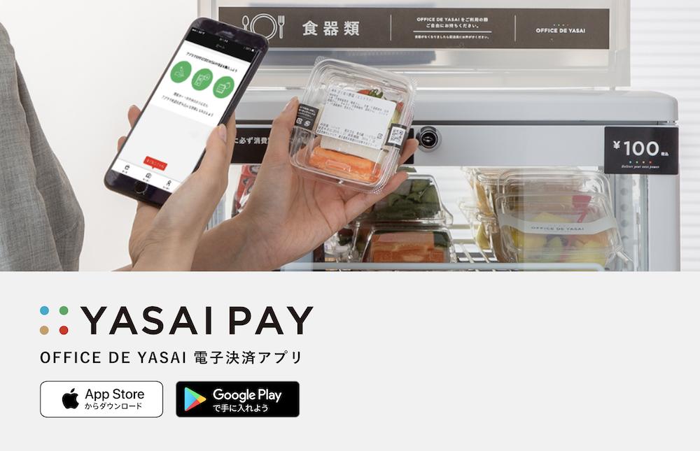 OFFICE-DE-YASAI-オフィスでやさい-公式ページ-YASAI PAY-電子決済-screenshot