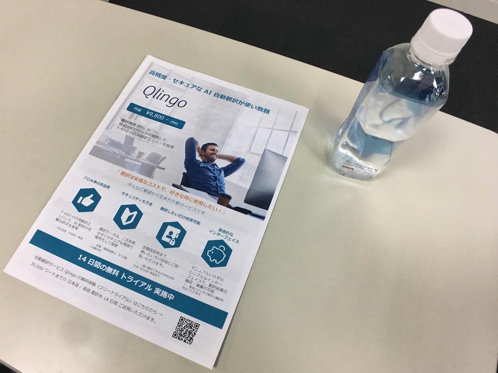 AI-自動翻訳-機械翻訳-翻訳-導入-セミナー-Qlingo-ペットボトル-水