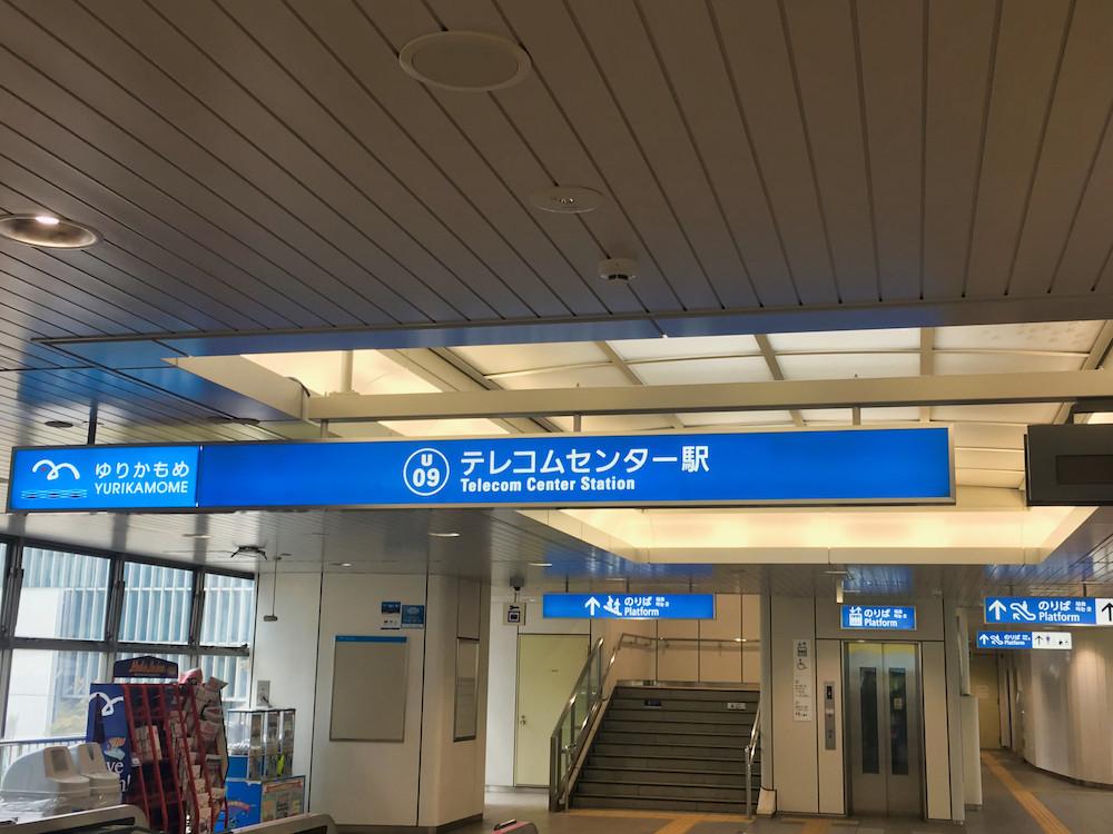 ゆりかもめ-テレコムセンター駅-改札内
