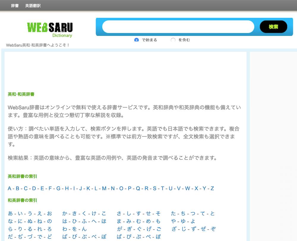 翻訳するノウハウがあったら知りたい!?翻訳者向け無料Webサイト5つ-2
