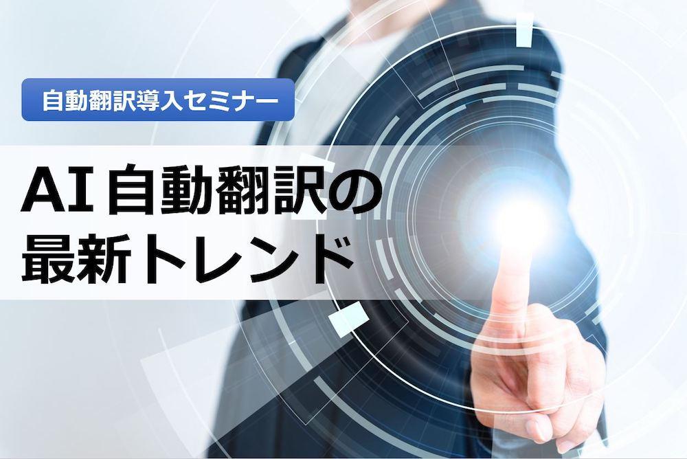 AI-自動翻訳-機械翻訳-翻訳-導入-セミナー-最新-トレンド