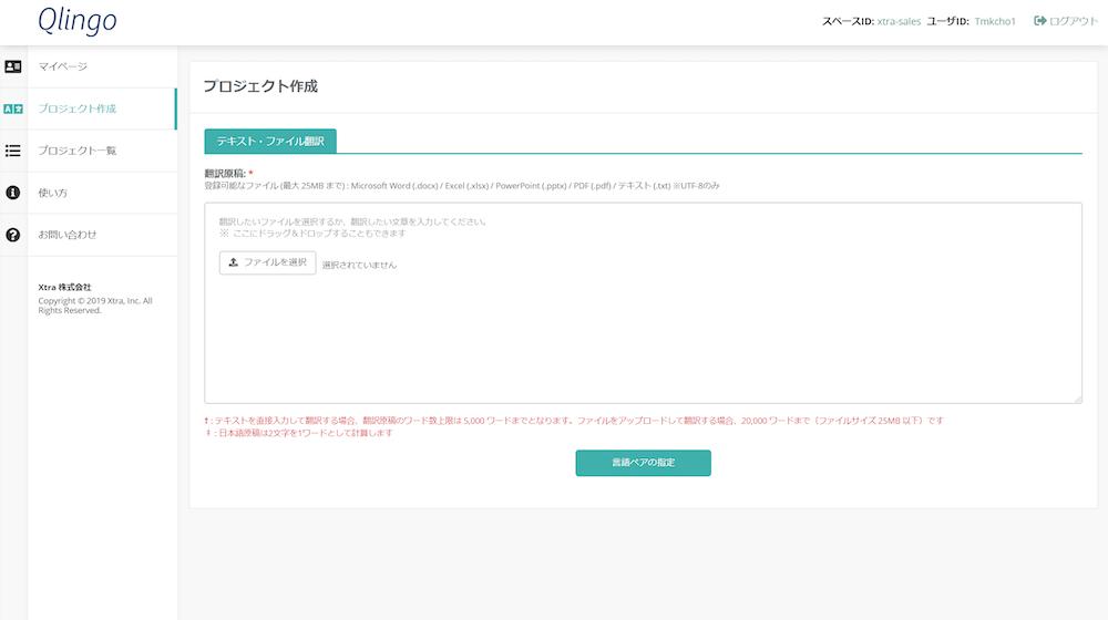 ai-自動翻訳-機械翻訳-qlingo-スクリーンショット-操作-画面-プロジェクト-作成