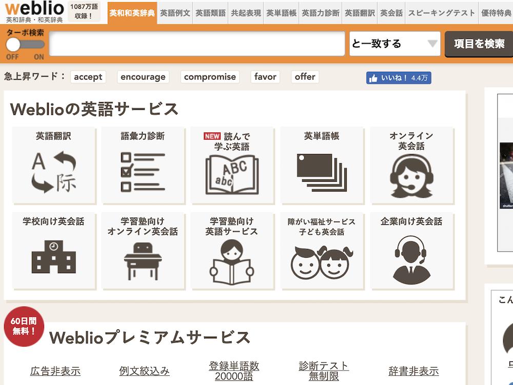 翻訳するノウハウがあったら知りたい!?翻訳者向け無料Webサイト5つ-3