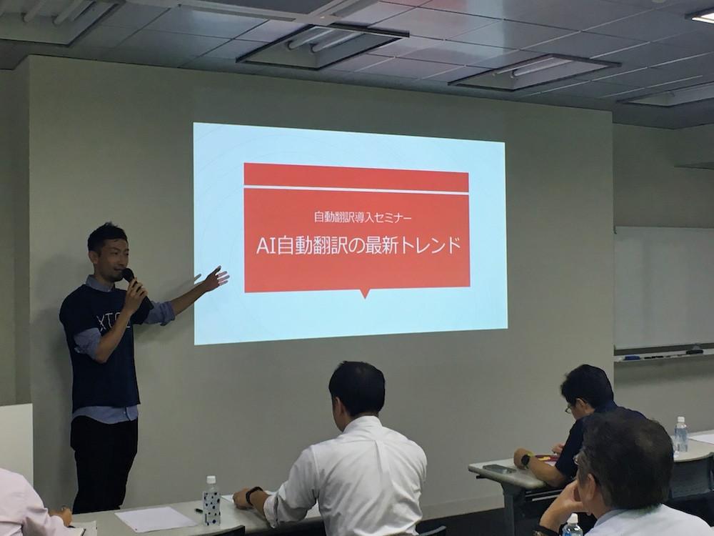 AI-自動翻訳-機械翻訳-翻訳-導入-セミナー-最新-トレンド-神田