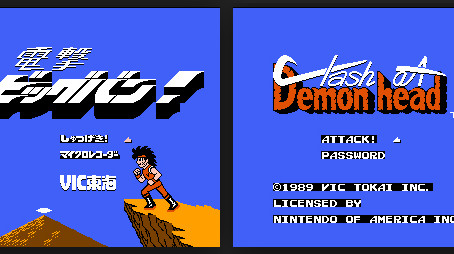 The Lesser Canon - Clash at Demonhead (NES)