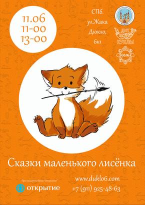 Сказки маленького лисёнка